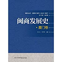 The history of the development of Fujian Xiamen volume(Chinese Edition)