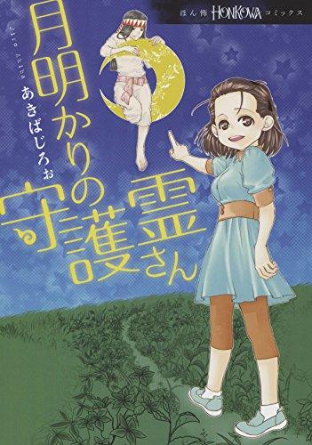 月明かりの守護霊さん (HONKOWAコミックス)