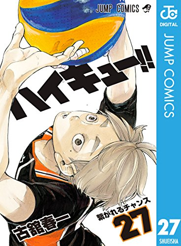 ハイキュー!! 27 (ジャンプコミックスDIGITAL)