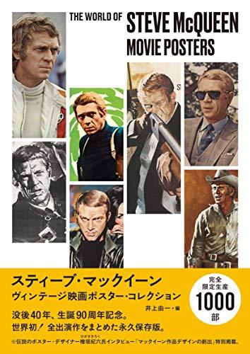 スティーブ・マックイーン ヴィンテージ映画ポスター・コレクション ポスター・アートで見る〈キング・オブ・クール〉の肖像