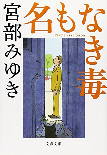 名もなき毒 (文春文庫)