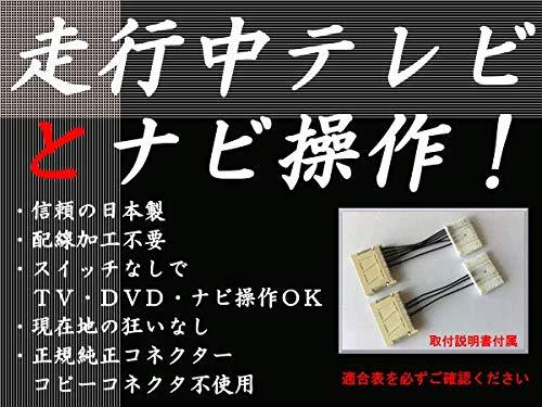 日本製 トヨタ レクサス メーカーオプションナビ用 テレビキット テレビナビキット 適合表要確認 [T-黒] 走行中テレビDVDナビ操作 ハリアー 80 クラウン 220 ハリアー AXUH80 AXUH85 MXUA80 MXUA85 R2.6~ アルファード AGH30・35/GGH30・35 R2.1~ アルファードハイブリッド AYH30 R2.1~ ヴェルファイア AGH30・35/GGH30・35 R2.1~ ヴェルファイアハイブリッド AYH30 R2.1~ クラウン(ハイブリッド含む) AZSH20・21/ARS220/GWS224 H30.6~ センチュリー UWG60 H30.5~ MIRAI JPD20 R2.12~ LEXUS ES300h AXZH10 H30.11~ LC500 URZ100 H29.3~ LC500h GWZ100 H29.4~ LS500 VXFA50・55 H29.10~ LS500h GVF50・55 H29.10~ NX300 AGZ10・15 H29.9~ NX300h AYZ10・15 H29.9~ RC300 他 適合表要確認