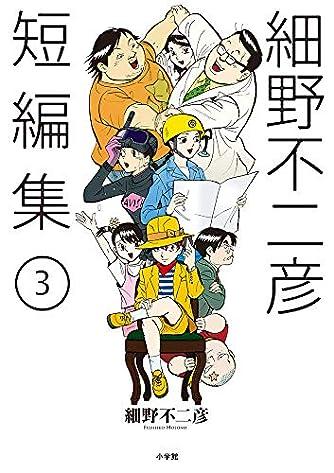 細野不二彦短編集 (3) (ビッグコミックス)
