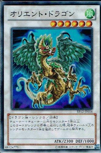 【 遊戯王 カード 】 《 オリエント・ドラゴン 》(スーパーレア)【エクストラパック2012】ep12-jp016