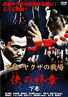 実録・ヤクザの戦場(いくさば) 侠(おとこ)の終章 下巻 [DVD]