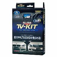 データシステム ( Data System ) 輸入車用 PLDテレビキット BTV935P