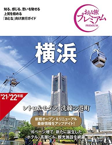 おとな旅プレミアム 横浜 第3版