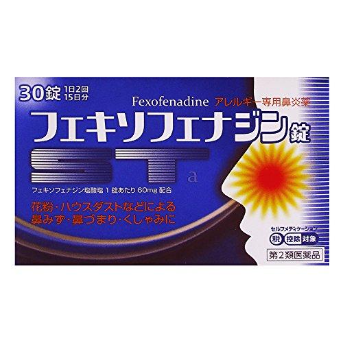 【第2類医薬品】フェキソフェナジン錠「ST」a 30錠 ※セルフメディケーション税制対象商品