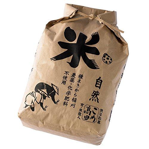 特別栽培米(無農薬・無化学肥料) 宮城県産 ササニシキ 3分つき(4.85kg×5袋 真空パック) 令和2年産