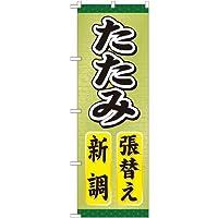 【受注生産品】GNB-463 たたみ張替え新調のぼり [オフィス用品] [オフィス用品] [オフィス用品]