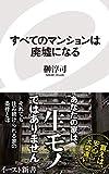 すべてのマンションは廃墟になる (イースト新書) - 榊淳司