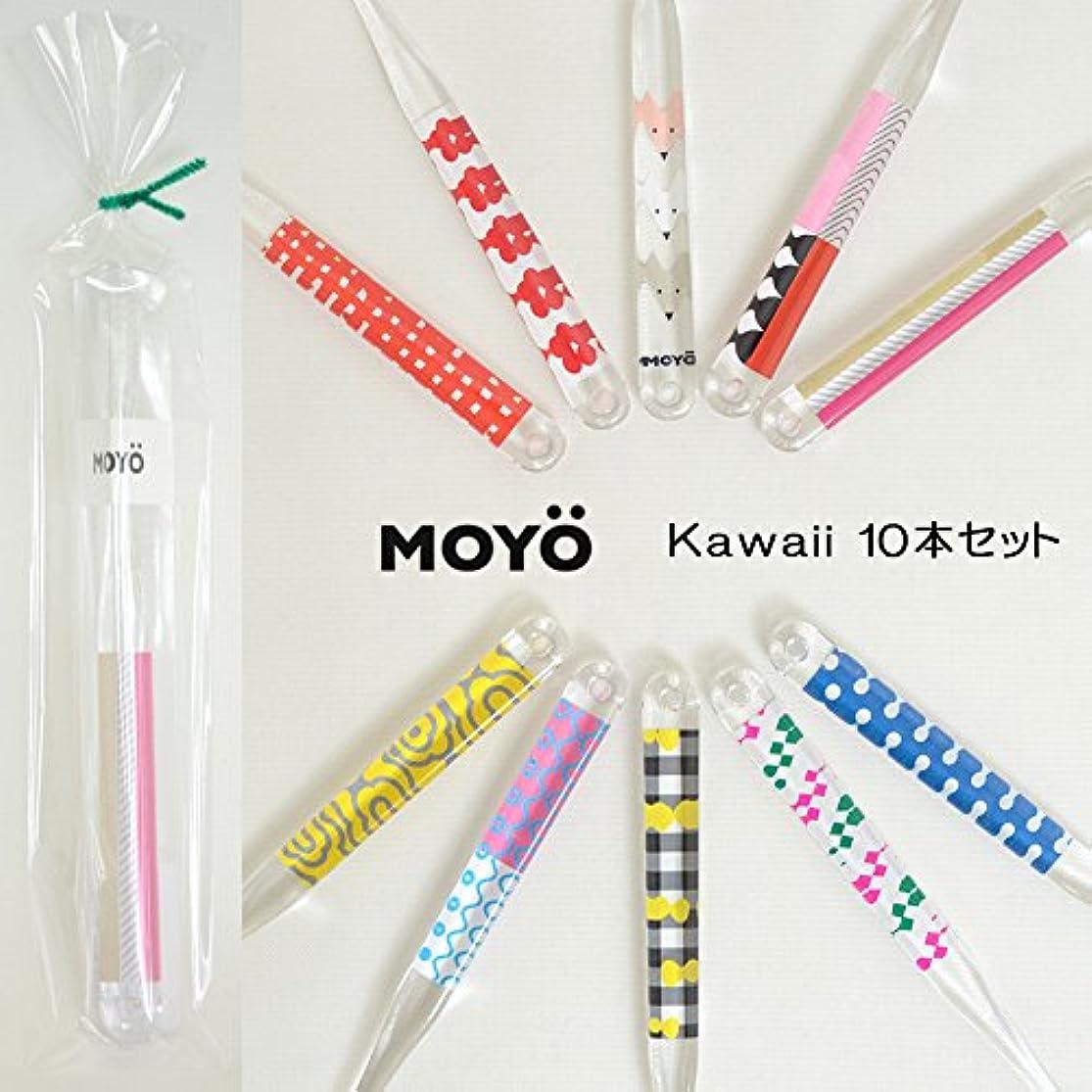 暗唱する欠伸カウンターパートMOYO モヨウ kawaii10本 プチ ギフト セット_562302-kawaii2 【F】,kawaii10本セット