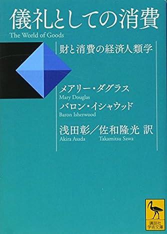 儀礼としての消費 財と消費の経済人類学 (講談社学術文庫)