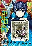 Yの箱船(4) (てんとう虫コミックススペシャル)