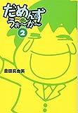 だめんず・うぉ~か~ (2) (扶桑社SPA!文庫)