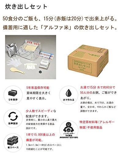 【Onisi】尾西アルファ米保存食非常食備蓄用食品アルファ米炊き出しセット50食分白飯150Lアレルギー対応食5年間長期保存可能日本製