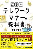 超基本 テレワークマナーの教科書