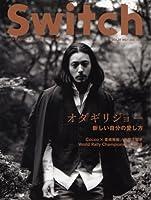 SWITCH vol.27 No.1(スイッチ2009年1月号)特集:オダギリジョー[新しい自分の愛し方]