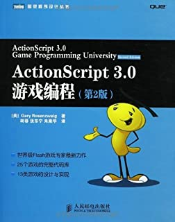 ActionScript 3 (图灵程序设计丛书 28) (Chinese Edition)