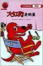 大红狗克里弗·名利:大红狗是明星