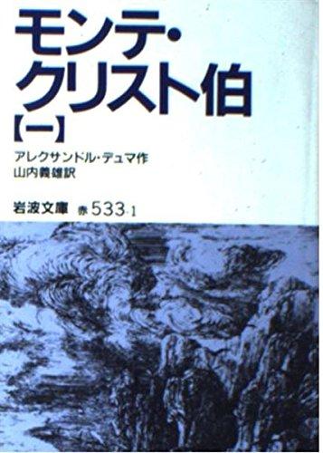 モンテ・クリスト伯 1 (岩波文庫)