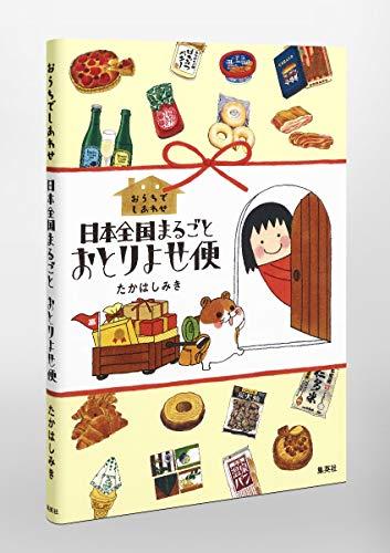 『おうちでしあわせ 日本全国まるごとおとりよせ便』の5枚目の画像