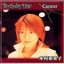 """バースディ・ディスク""""Cancer""""(蟹座) 木村亜希子"""