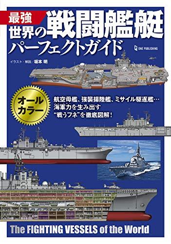 最強 世界の戦闘艦艇パーフェクトガイドの詳細を見る