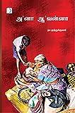 அ`னா ஆ` வன்னா-Aana Aavanna