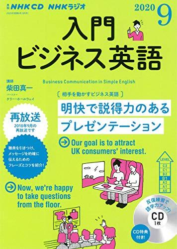 NHK CD ラジオ 入門ビジネス英語 2020年9月号