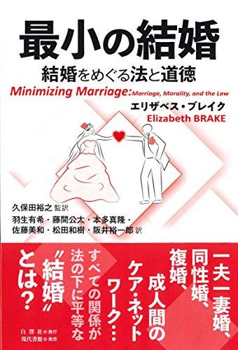最小の結婚: 結婚をめぐる法と道徳