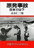 原発事故―日本では? (岩波ブックレット)