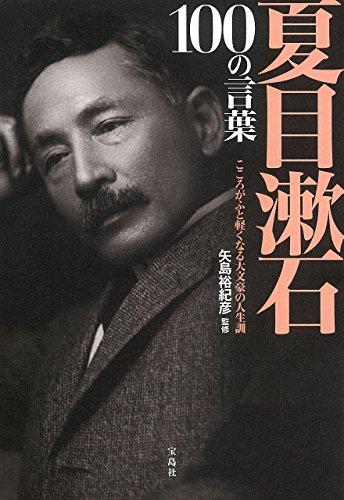 夏目漱石 100の言葉