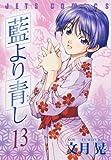藍より青し 13 (ジェッツコミックス)