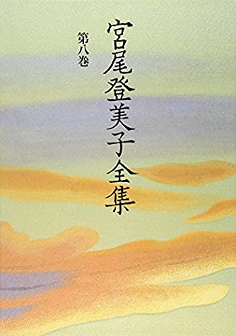 宮尾登美子全集 (第8巻)