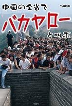 表紙: 中国の全省でバカヤローと叫ぶ   中田和尚