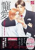 寵愛~小悪魔のサンクチュアリ2~ (ドラコミックス 172)