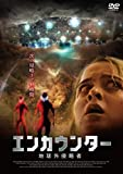 エンカウンター 地球外侵略者[DVD]
