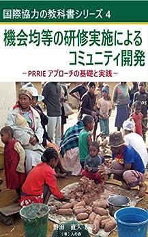 [野田直人]の機会均等の研修実施によるコミュニティ開発 PRRIEアプローチの基礎と実践 国際協力の教科書シリーズ