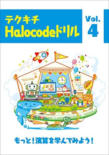 ハロコード プログラミングドリル【問題集】4: テクキチオリジナルドリル テクキチドリル ハロコード