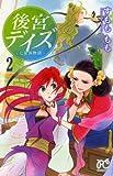 後宮デイズ~七星国物語~ 2 (プリンセスコミックス)