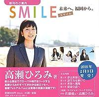 SMILE スマイル 未来へ、福岡から。