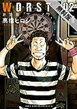 新装版 WORST 2【期間限定 無料お試し版】 (少年チャンピオン・コミックス エクストラ)