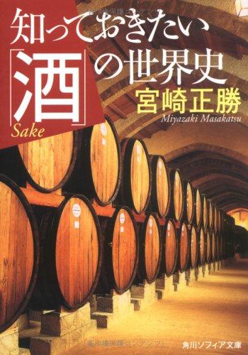 知っておきたい「酒」の世界史 (角川ソフィア文庫)