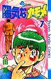 陽気なカモメ(7) (少年サンデーコミックス)