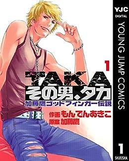 [もんでんあきこ, 加藤鷹]のその男、タカ 加藤鷹ゴッドフィンガー伝説 1 (ヤングジャンプコミックスDIGITAL)