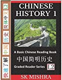 Chinese History 1: A Basic Chinese Reading Book, From Prehistory to Ancient Dynasties to Modern Economic Powerhouse (Graded Reader Series Level 1) (Mandarin Chinese Reading)