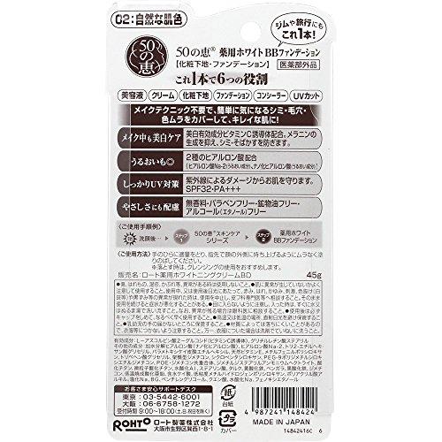 【医薬部外品】ロート製薬50の恵エイジングケア薬用ホワイトBBファンデーション自然な肌色45g