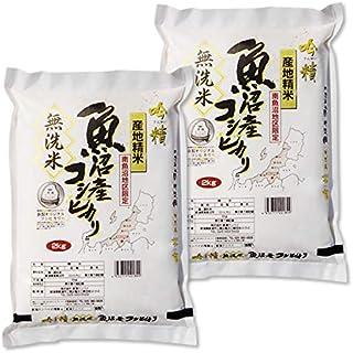 【無洗米】新潟県南魚沼産コシヒカリ 4kg (2kg×2袋) 令和2年産