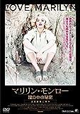 マリリン・モンロー 瞳の中の秘密 [レンタル落ち] image